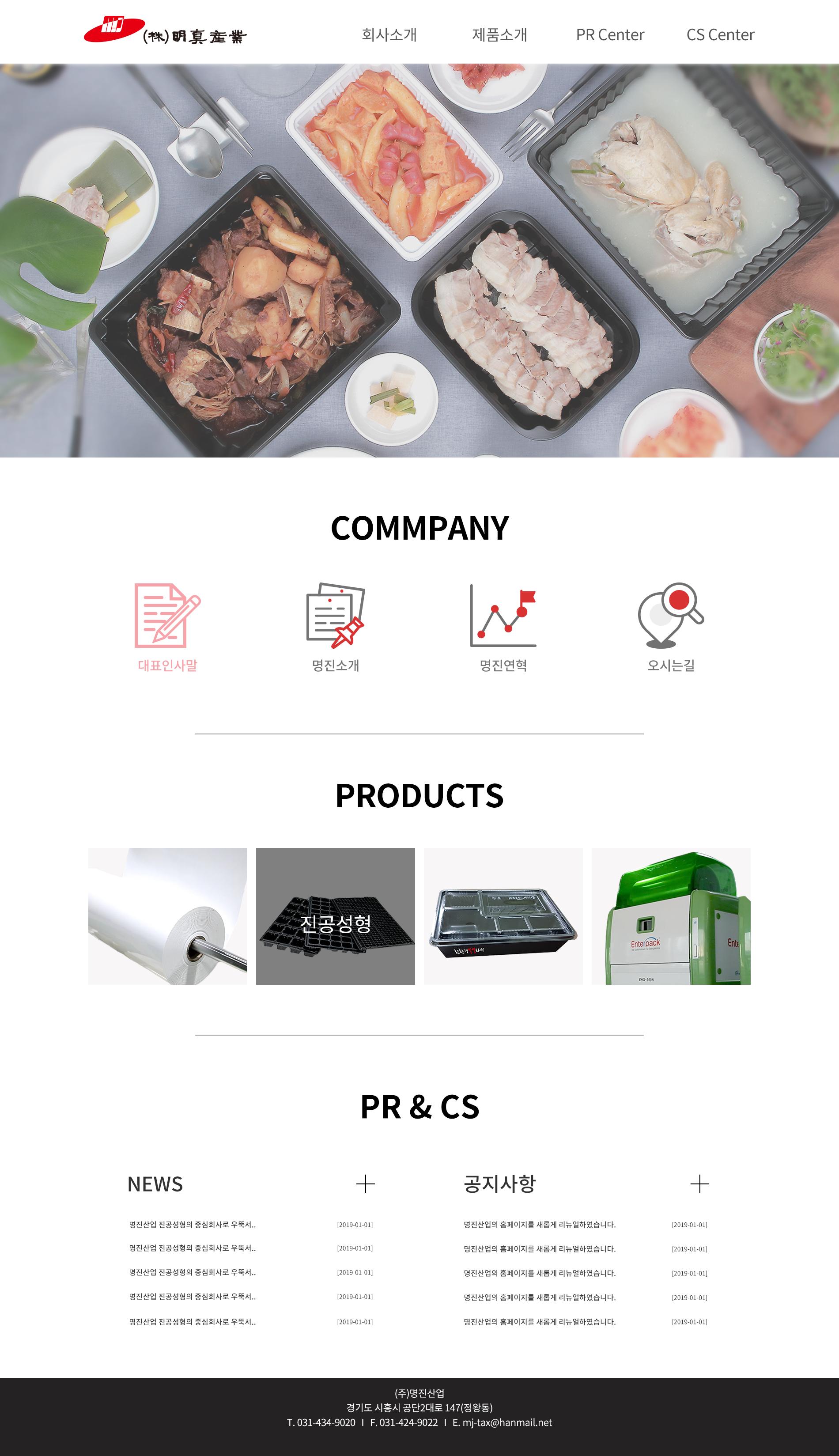 명진산업 메인시안1