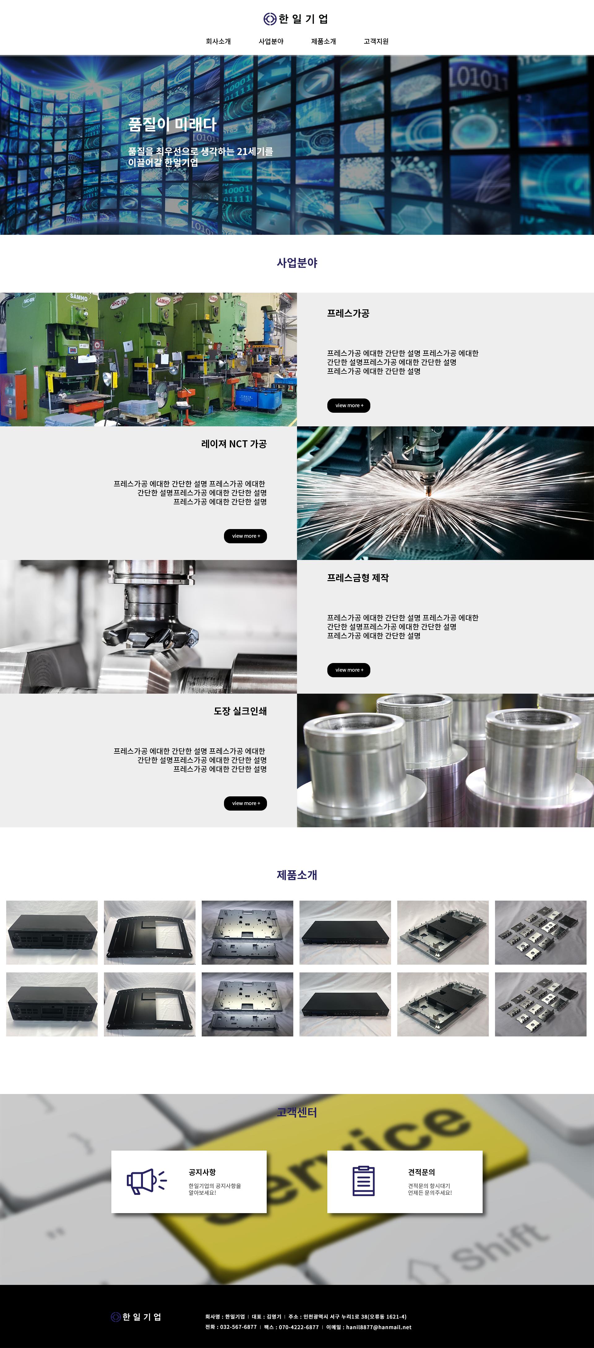 [반응형 회사홈페이지] 모니터 부품 제조 전문기업 한일기업