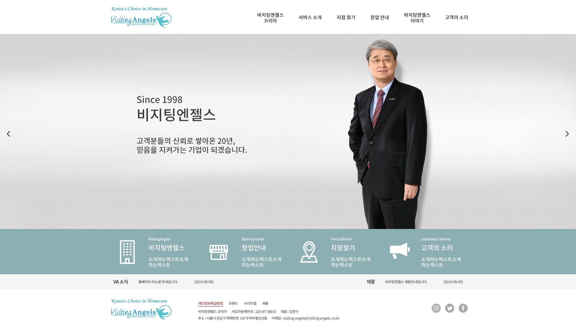 [반응형 회사홈페이지] 간병 간호 전문회사 주식회사 비지팅엔젤스