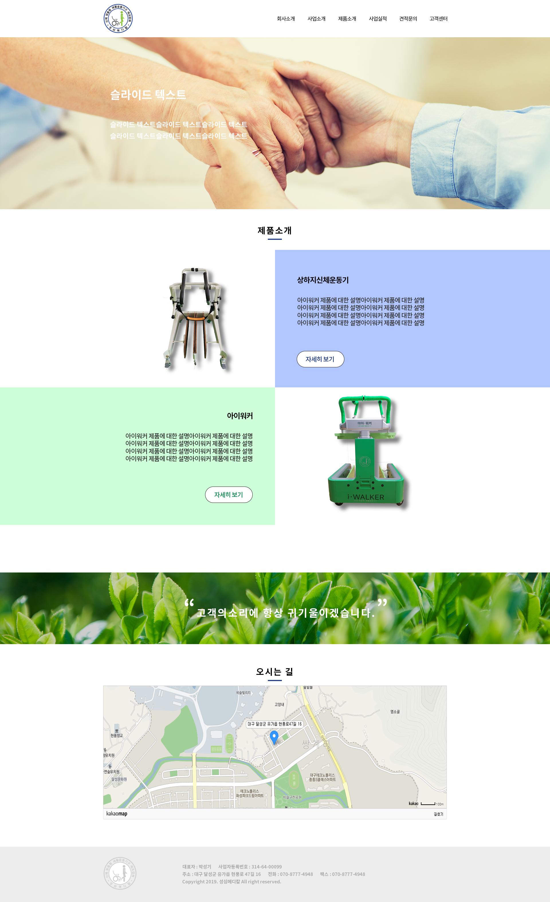 성심메디칼 메인시안2