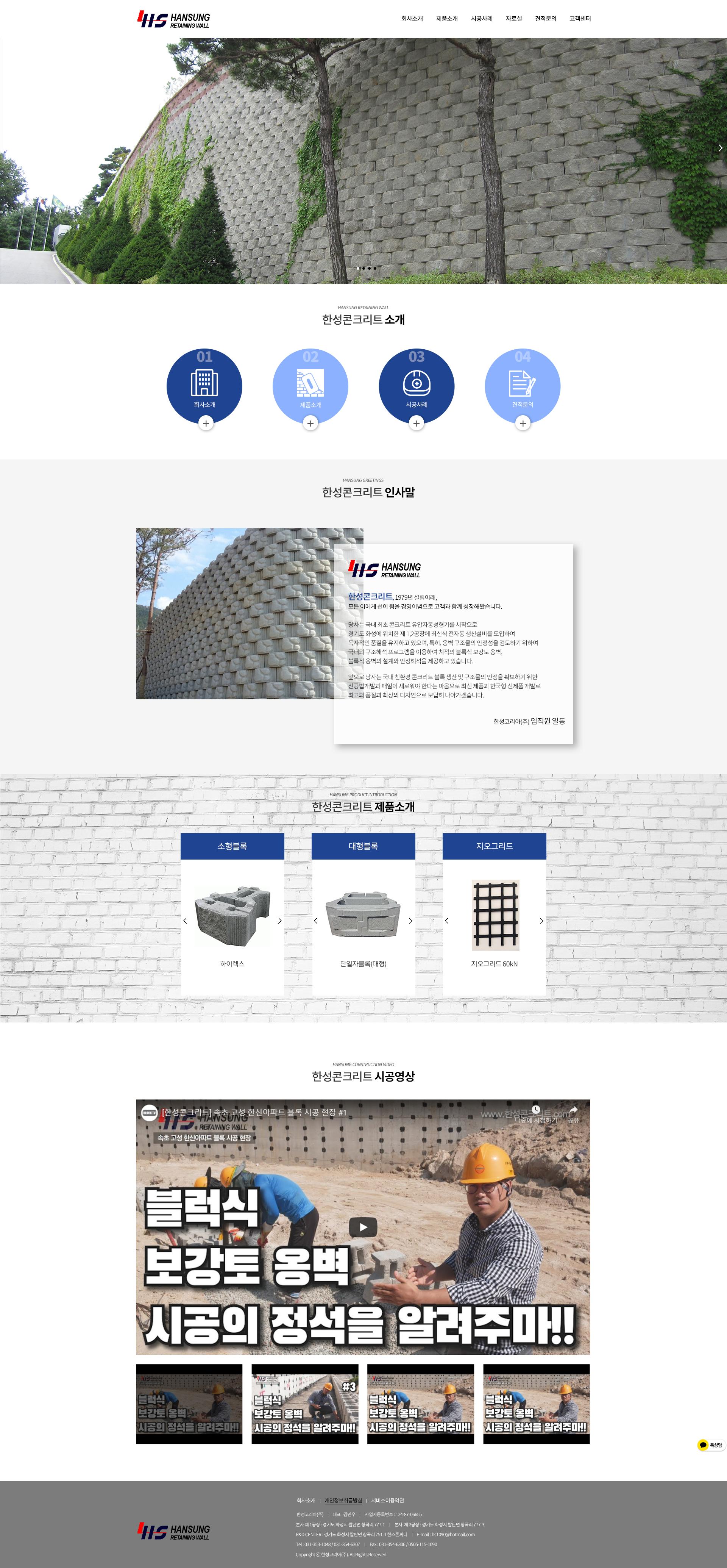 [반응형 회사홈페이지] 콘크리트  제품 전문회사 주식회사 한성콘크리트