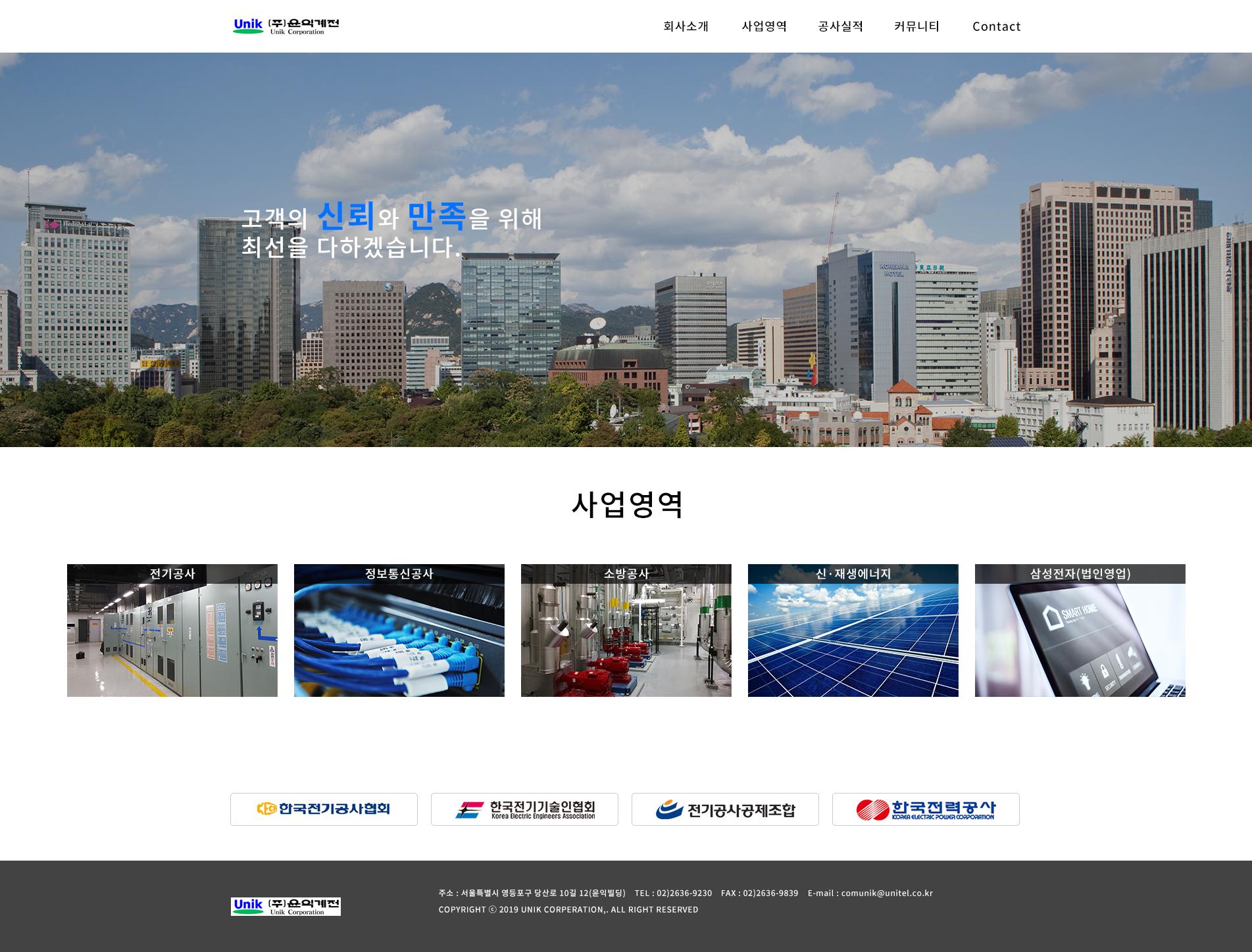 [반응형 회사홈페이지] 전기 통신 소방시설 공사 전문회사 주식회사 윤익계전