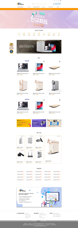 [반응형 와이드쇼핑몰] 프린트, 잉크 전자제품 전문 주식회사 몬스터비
