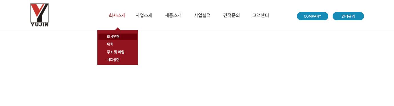 유진씨엠씨 서브시안 메뉴