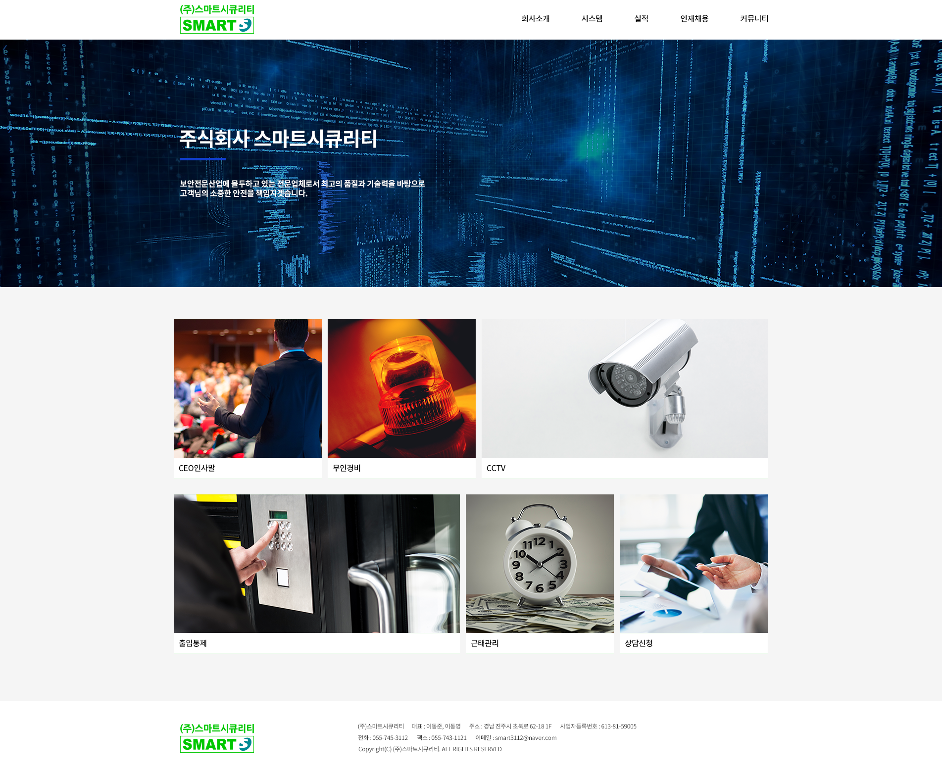 [반응형 회사홈페이지] CCTV, 보안시스템 구축 전문기업 주식회사 스마트시큐리티