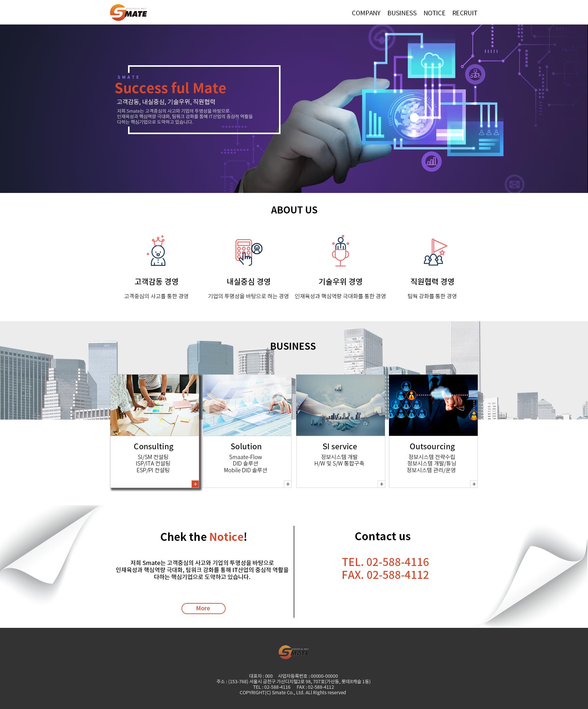 [반응형 회사홈페이지] IT기술, 솔루션 구축 전문기업 주식회사 에스메이트
