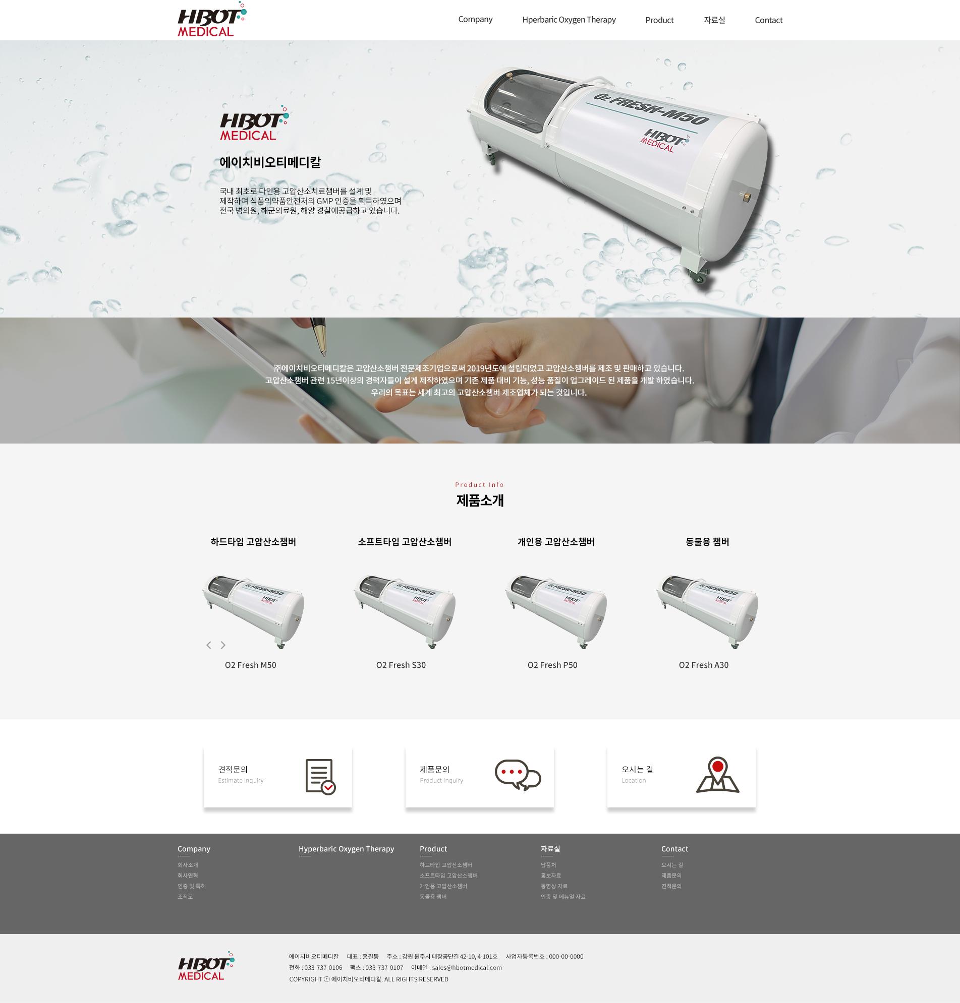 [반응형 회사홈페이지] 의료장비 전문기업 주식회사 에이치비오티메디칼