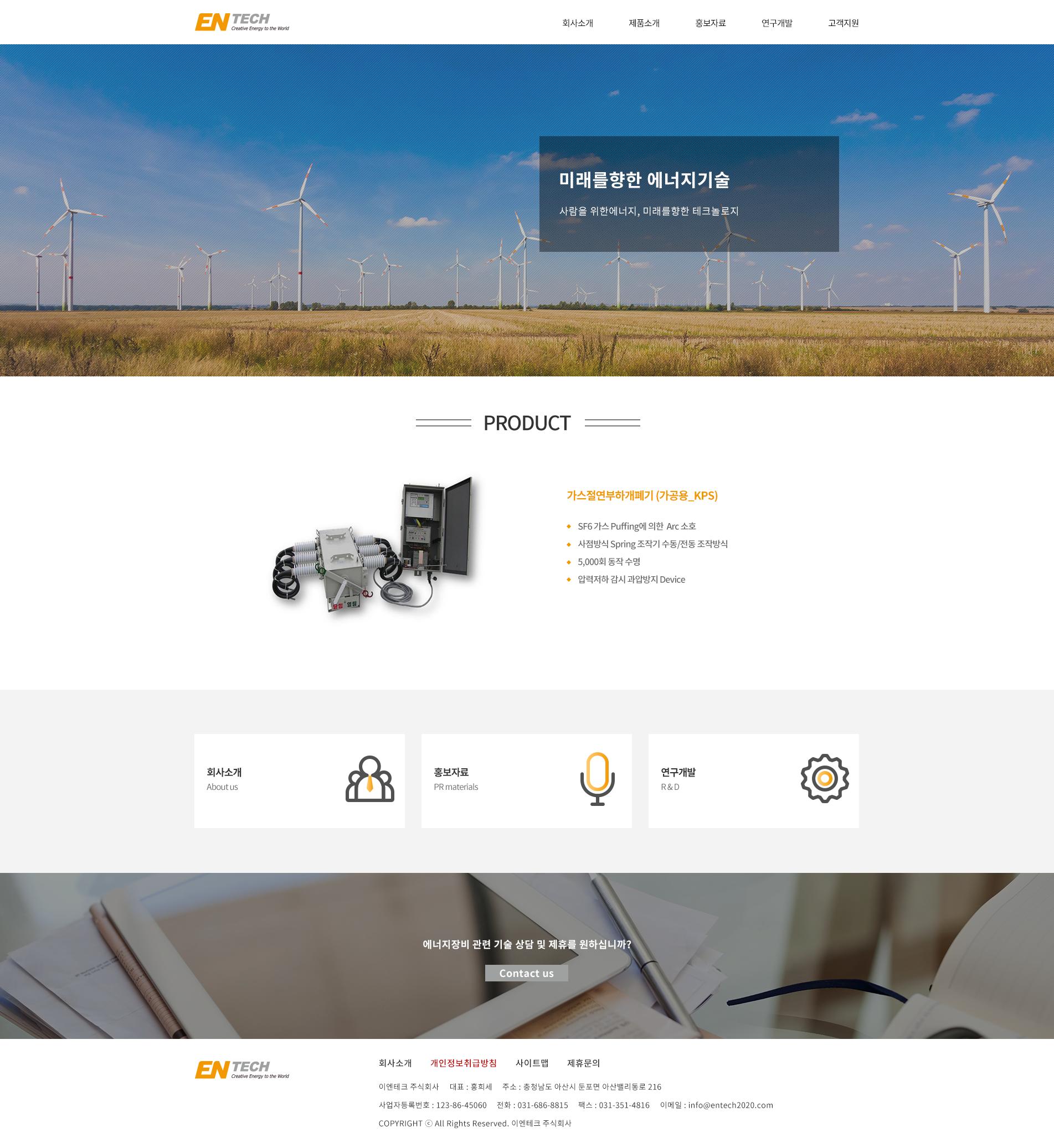 [반응형 회사홈페이지] 에너지기술을 선도하는 주식회사 이엔테크