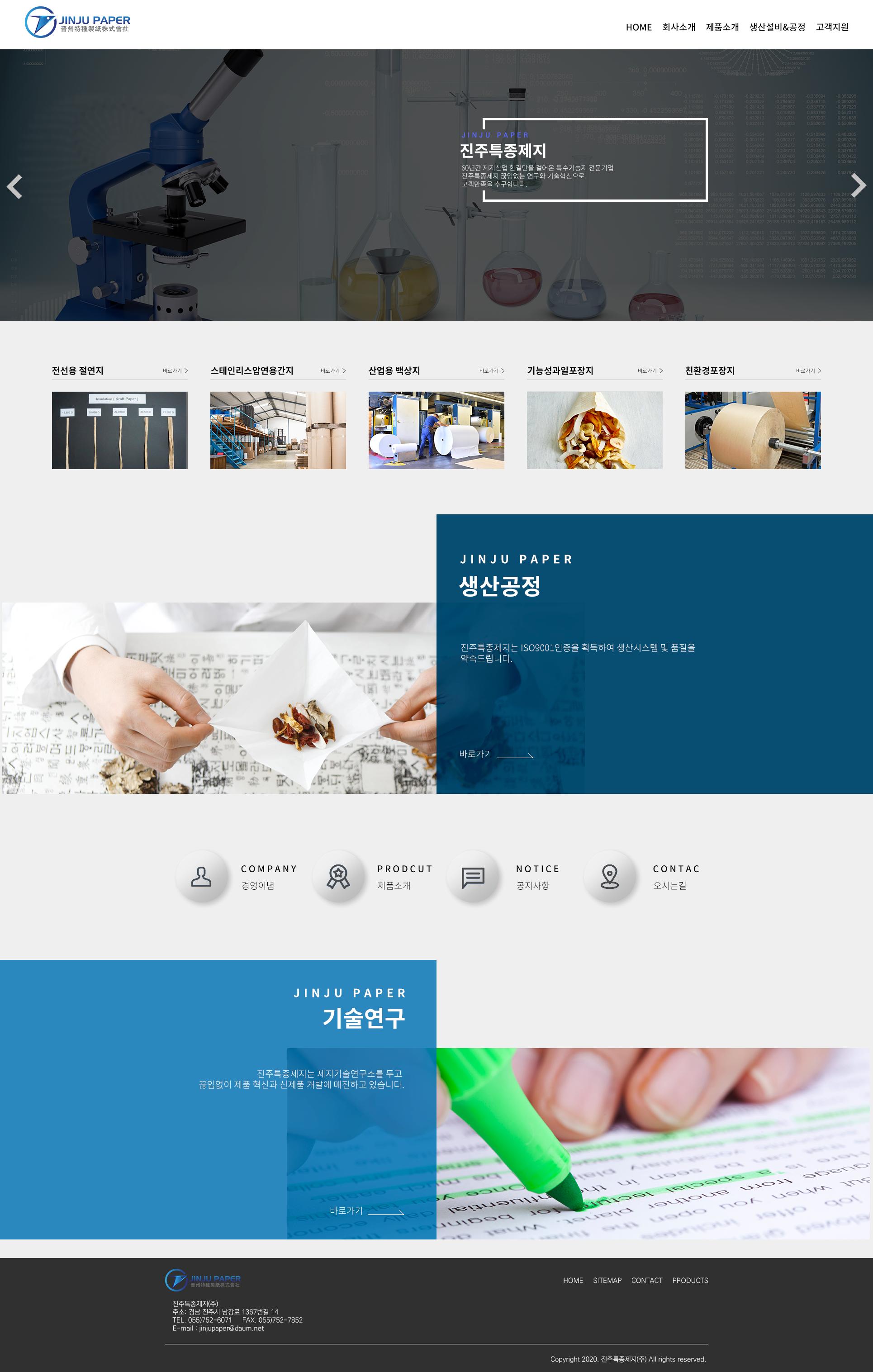 [반응형 회사홈페이지] 종이, 제지분야 전문기업 주식회사 진주특종제지