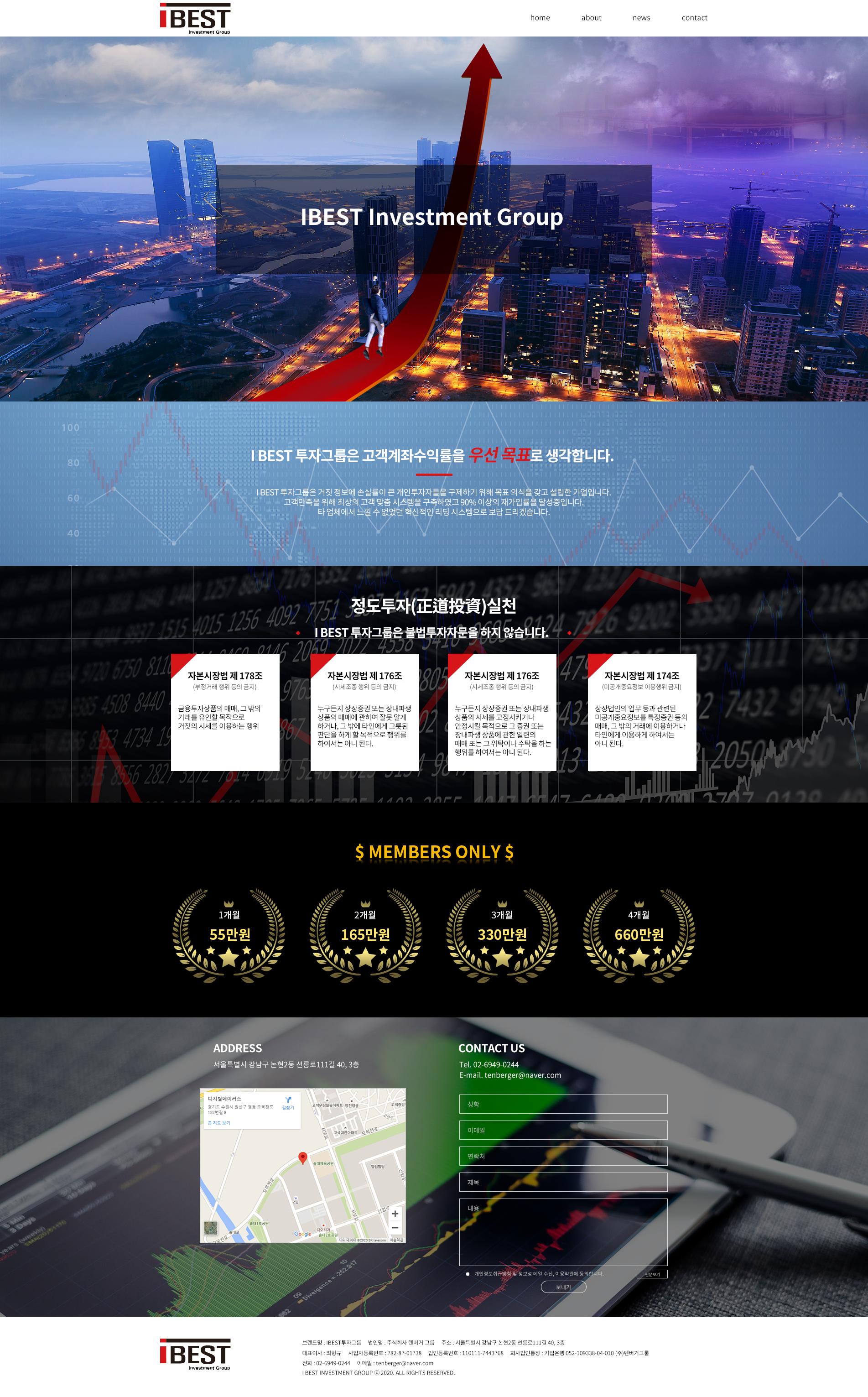 [반응형 회사홈페이지] 금융투자 전문기업 IBST투자그룹